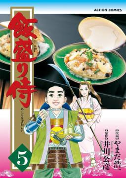 飯盛り侍(5)