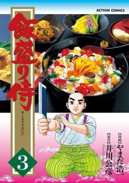 飯盛り侍(3)