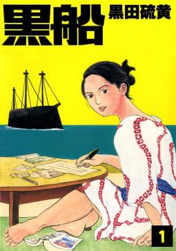 黒船 (1)