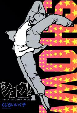 ショウ!(1)
