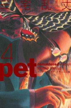 ペット リマスター・エディション 4