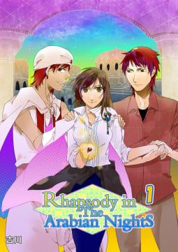 Rhapsody in The Arabian Nights(1)