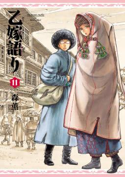 乙嫁語り(11)