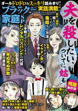 増刊 ブラック家庭SP(スペシャル)vol.4