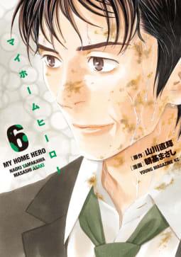 マイホームヒーロー(6)