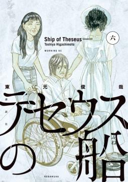 テセウスの船(6)