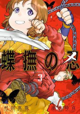 蝶撫の忍(3)