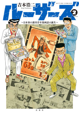 ルーザーズ~日本初の週刊青年漫画誌の誕生~(2)
