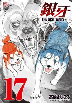 銀牙~THE LAST WARS~(17)