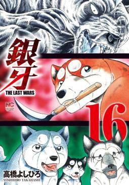 銀牙~THE LAST WARS~(16)