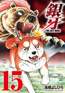 銀牙~THE LAST WARS~(15)