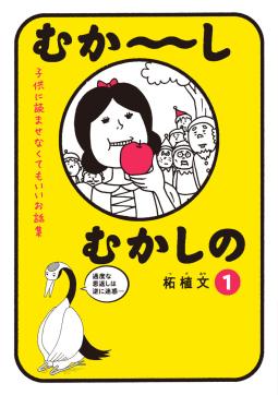 むか~しむかしの 子供に読ませなくてもいいお話集(1)
