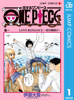 恋するワンピース(1)