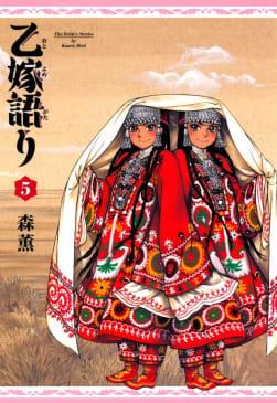 乙嫁語り(5)