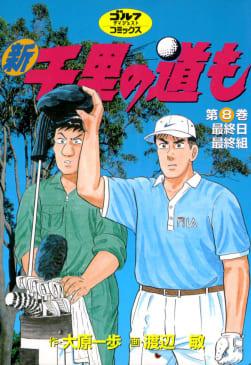 新千里の道も(8) 最終日最終組