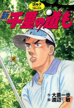 新千里の道も(2) 日本マッチプレー