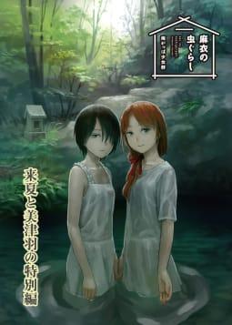 麻衣の虫ぐらし 来夏と美津羽の特別編【電子書籍限定版】