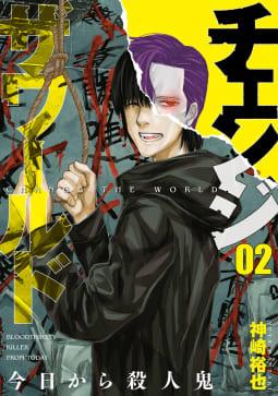 チェンジザワールド―今日から殺人鬼― 2巻