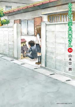 からかい上手の高木さん(10)