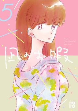 凪のお暇(5)