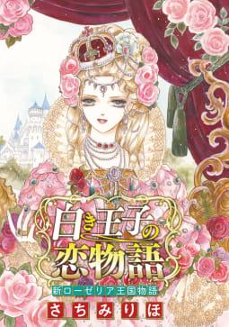 白き王子の恋物語 新ローゼリア王国物語(話売り)