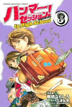 ハンマーセッション!In High School(3)