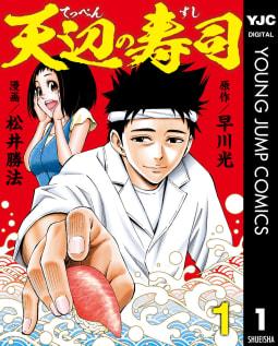 天辺の寿司(1)