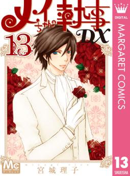 メイちゃんの執事DX(13)
