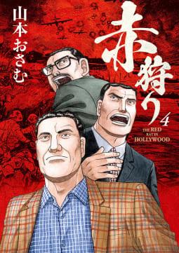 赤狩り THE RED RAT IN HOLLYWOOD(4)