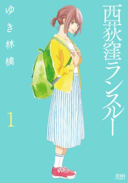 西荻窪ランスルー(1)