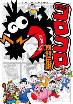 コロコロ創刊伝説(4)