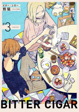 ビター・シガー【分冊版】(3)
