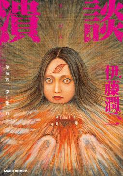 伊藤潤二傑作集(11) 潰談