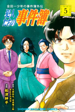 金田一少年の事件簿外伝 犯人たちの事件簿(5)
