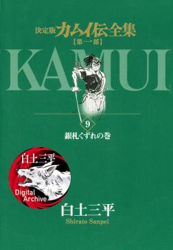 カムイ伝全集 第一部(9)