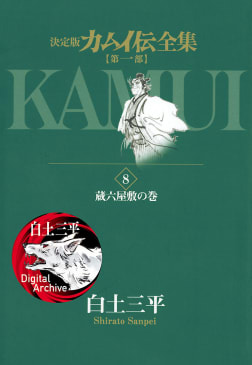 カムイ伝全集 第一部(8)