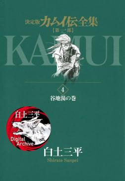 カムイ伝全集 第一部(4)