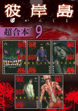 彼岸島 超合本版(9)