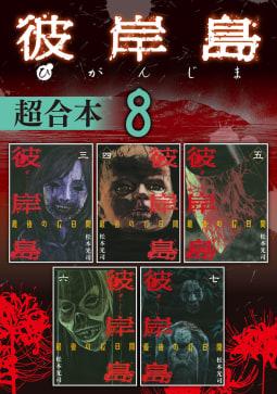 彼岸島 超合本版(8)