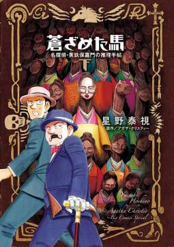 蒼ざめた馬 名探偵・英玖保嘉門の推理手帖(下)