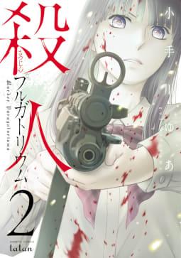 殺人プルガトリウム(2)