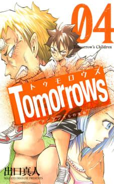 Tomorrows アンアンたちの革命(4)