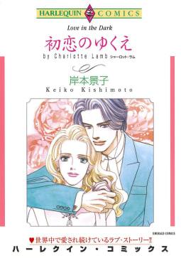 ハーレクインコミックス セット 2018年 vol.51