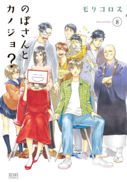のぼさんとカノジョ?(8)