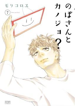 のぼさんとカノジョ?(7)
