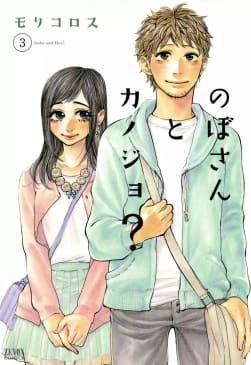 のぼさんとカノジョ?(3)