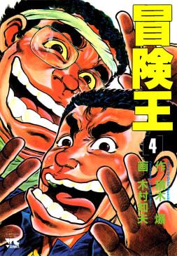 冒険王(4)