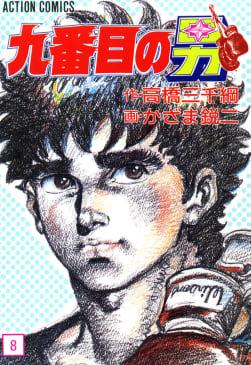 九番目の男(8)