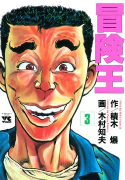 冒険王(3)
