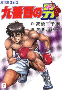 九番目の男(7)